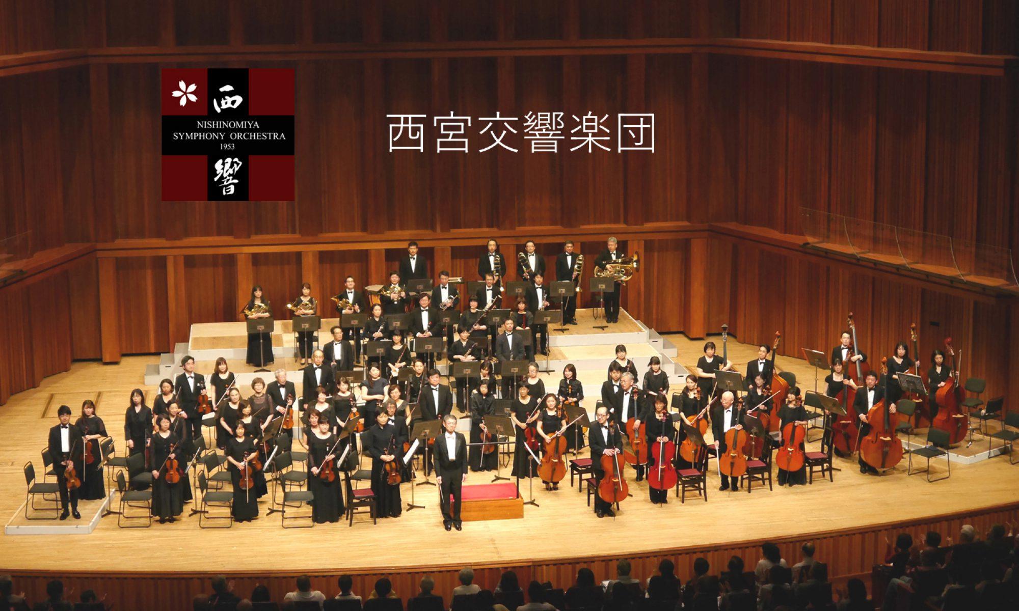 西宮交響楽団